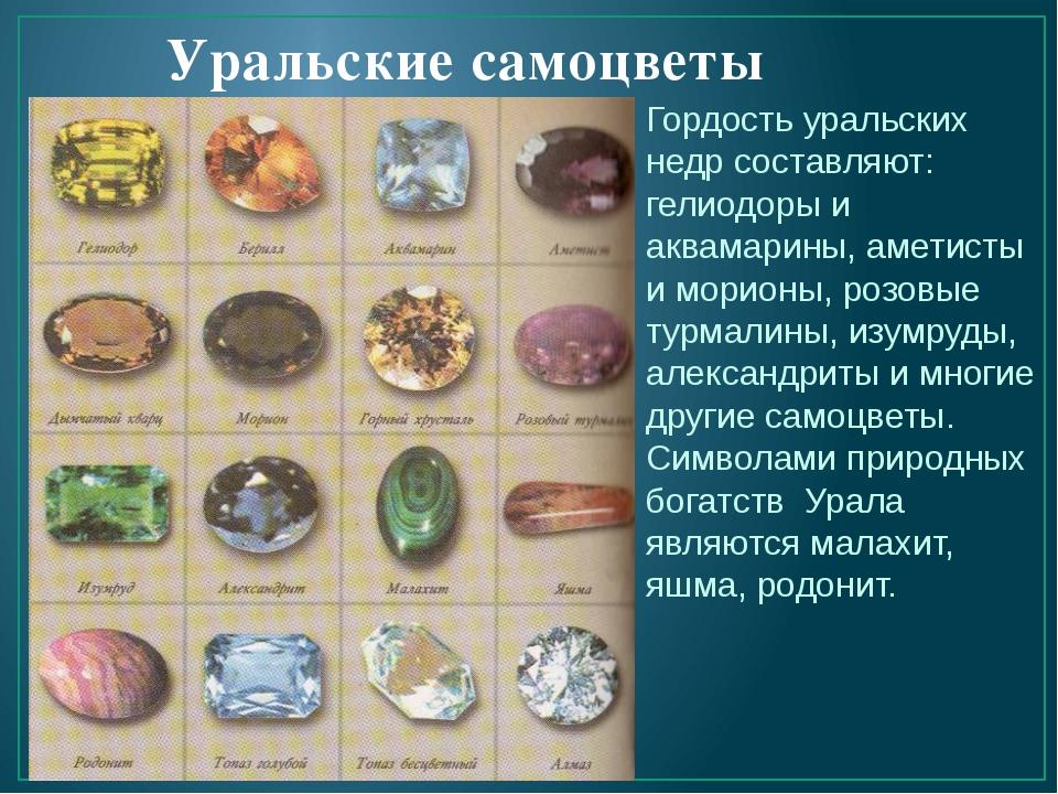 Уральские самоцветы Гордость уральских недр составляют: гелиодоры и аквамарин...