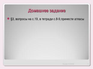 Домашнее задание §3, вопросы на с.19, в тетради с.8-9,принести атласы * Федор