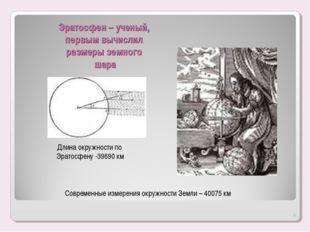 Эратосфен – ученый, первым вычислил размеры земного шара Длина окружности по