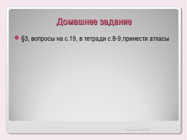 Домашнее задание §3, вопросы на с.19, в тетради с.8-9,принести атласы * Федор...