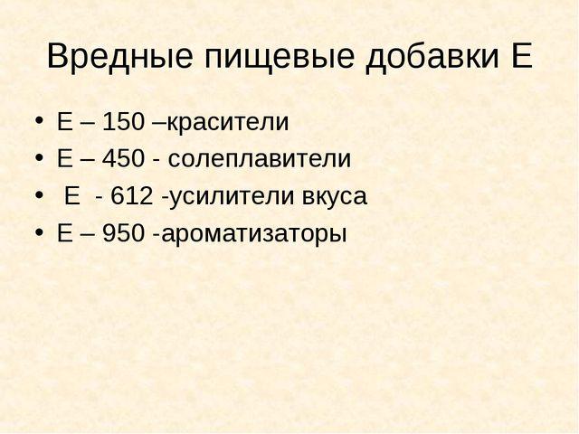 Вредные пищевые добавки Е Е – 150 –красители Е – 450 - солеплавители Е - 612...