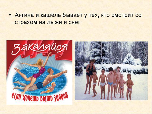 Ангина и кашель бывает у тех, кто смотрит со страхом на лыжи и снег