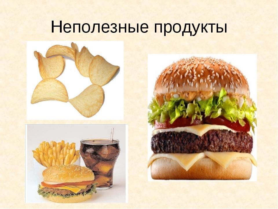 Неполезные продукты