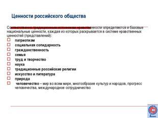 Ценности российского общества Соответственно традиционным источникам нравстве