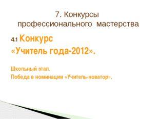 4.1 Конкурс «Учитель года-2012». Школьный этап. Победа в номинации «Учитель-н