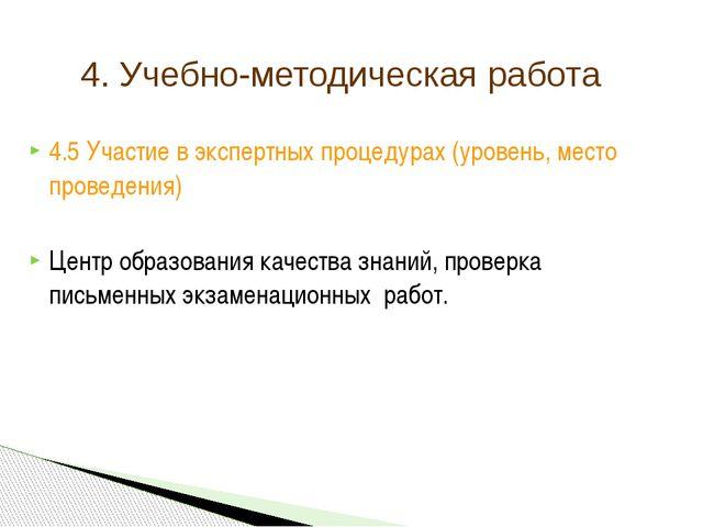 4.5 Участие в экспертных процедурах (уровень, место проведения) Центр образов...