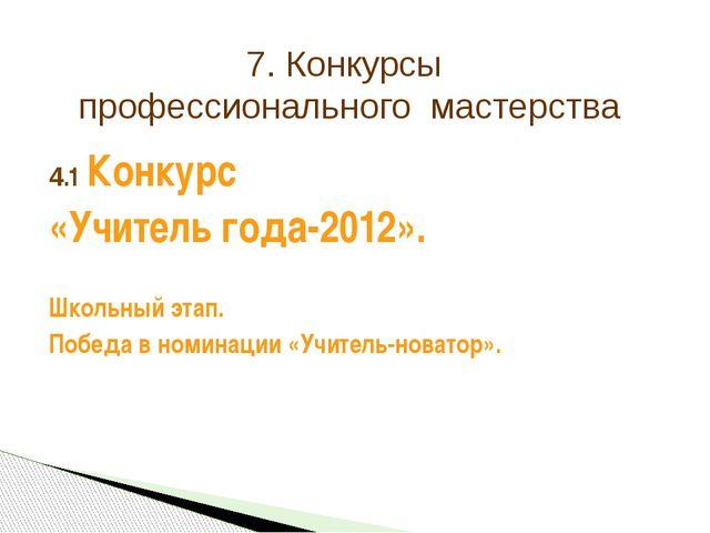 4.1 Конкурс «Учитель года-2012». Школьный этап. Победа в номинации «Учитель-н...