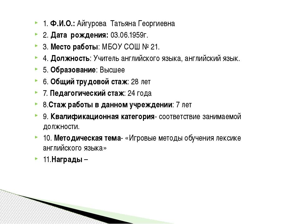 1. Ф.И.О.: Айгурова Татьяна Георгиевна 2. Дата рождения: 03.06.1959г. 3. Мест...