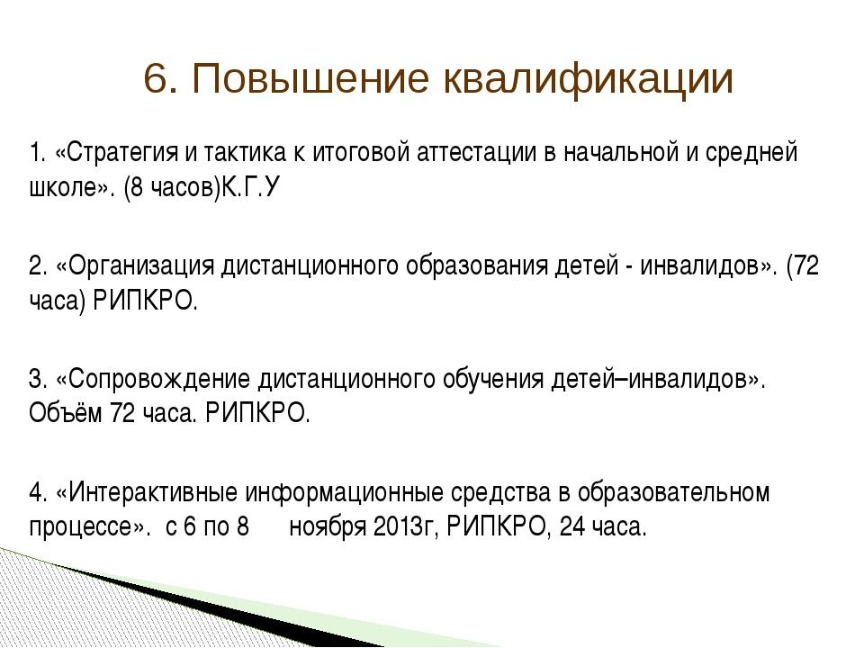1. «Стратегия и тактика к итоговой аттестации в начальной и средней школе». (...