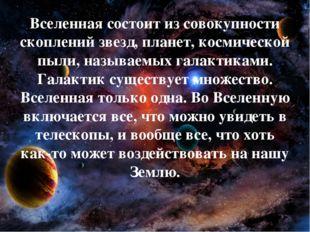 Вселенная состоит из совокупности скоплений звезд, планет, космической пыли,