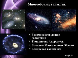 Многообразие галактик Взаимодействующие галактики Туманность Андромеды Большо
