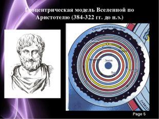 Геоцентрическая модель Вселенной по Аристотелю (384-322 гг. до н.э.) 1. в цен
