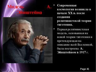 Модель А. Эйнштейна Современная космология возникла в начале XX в. после созд