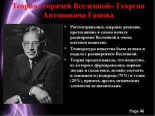 Теория «горячей Вселенной» Георгия Антоновича Гамова Рассматривались ядерные