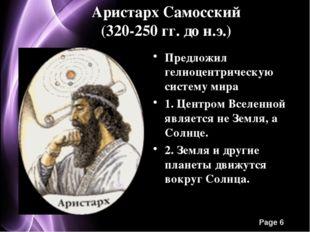 Аристарх Самосский (320-250 гг. до н.э.) Предложил гелиоцентрическую систему