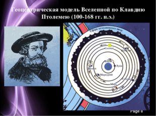 Геоцентрическая модель Вселенной по Клавдию Птолемею (100-168 гг. н.э.) 1.