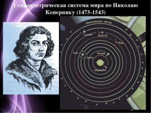 Гелиоцентрическая система мира по Николаю Копернику (1473-1543) Земля обращае