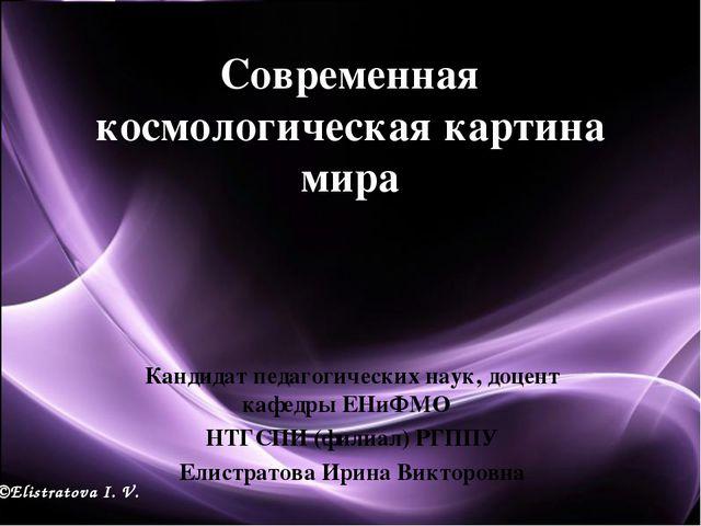 Современная космологическая картина мира Кандидат педагогических наук, доцент...