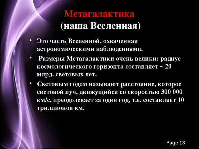Метагалактика (наша Вселенная) Это часть Вселенной, охваченная астрономически...