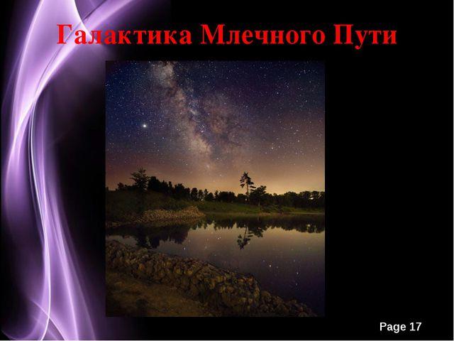 Галактика Млечного Пути * Page *
