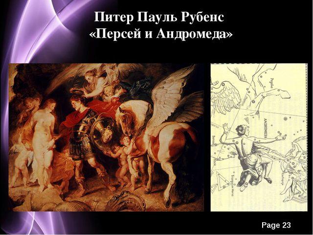 Питер Пауль Рубенс «Персей и Андромеда» * Page *