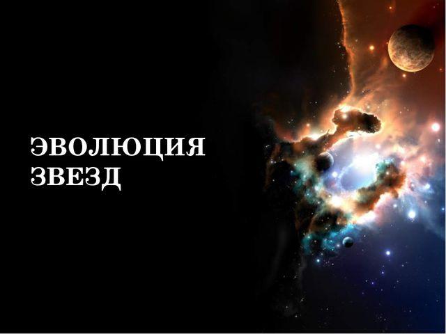 ЭВОЛЮЦИЯ ЗВЕЗД Page *