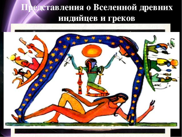 Представления о Вселенной древних индийцев и греков * Page *