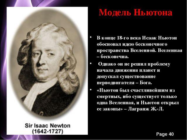 Модель Ньютона В конце 18-го века Исаак Ньютон обосновал идею бесконечного пр...