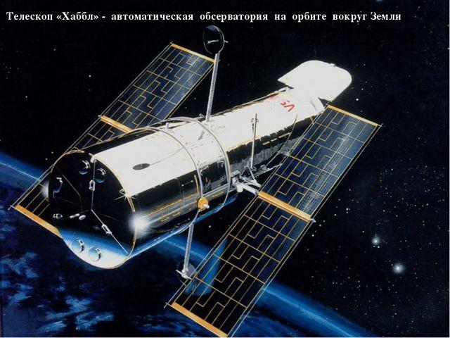 В 1929г. американский астроном Эдвин Пауэлл Хаббл (1889-1953) с помощью астро...
