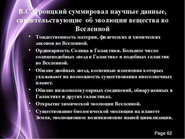 В.С. Троицкий суммировал научные данные, свидетельствующие об эволюции вещест...