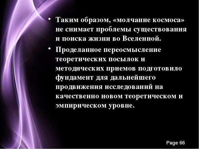 Таким образом, «молчание космоса» не снимает проблемы существования и поиска...