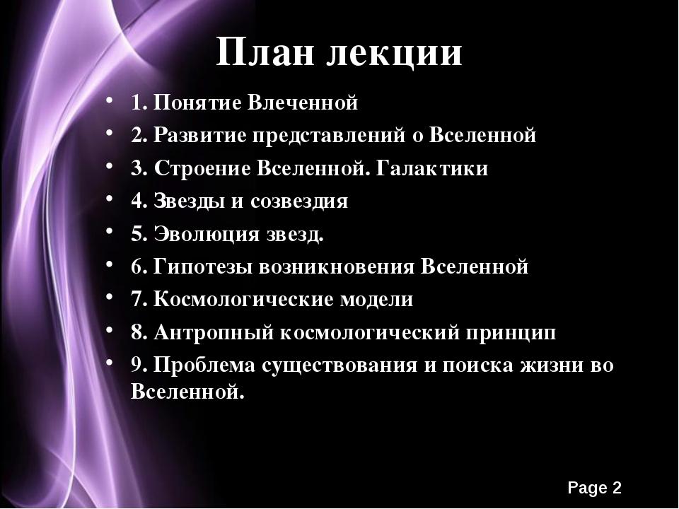 План лекции 1. Понятие Влеченной 2. Развитие представлений о Вселенной 3. Стр...