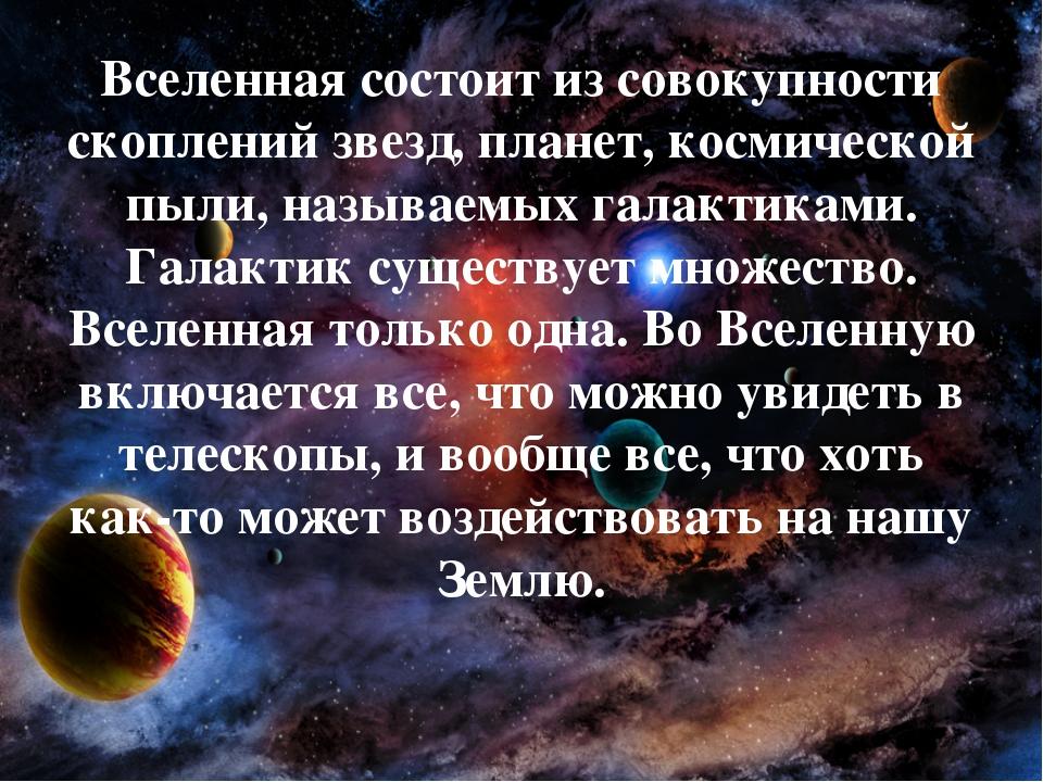 Вселенная состоит из совокупности скоплений звезд, планет, космической пыли,...