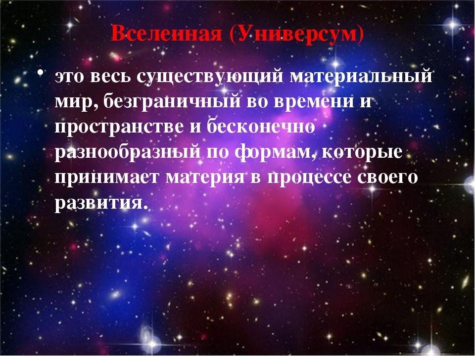Вселенная (Универсум) это весь существующий материальный мир, безграничный во...