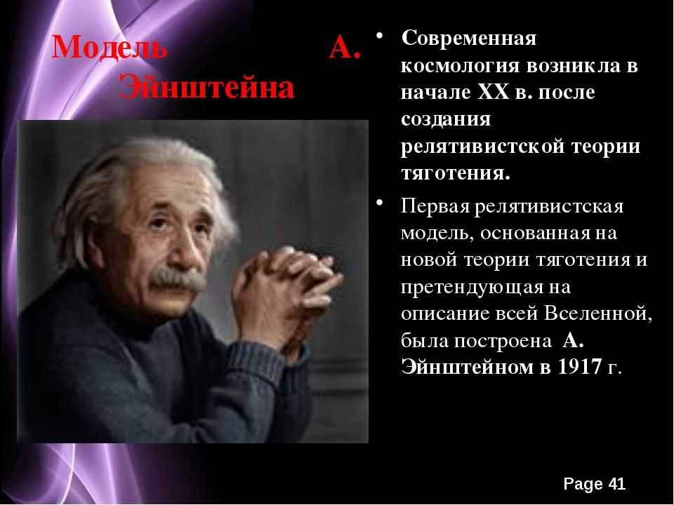 Модель А. Эйнштейна Современная космология возникла в начале XX в. после созд...