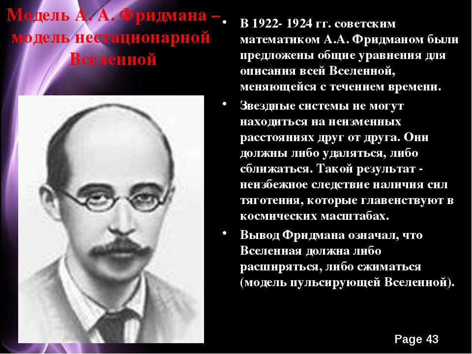 Модель А. А. Фридмана – модель нестационарной Вселенной В 1922- 1924 гг. сове...