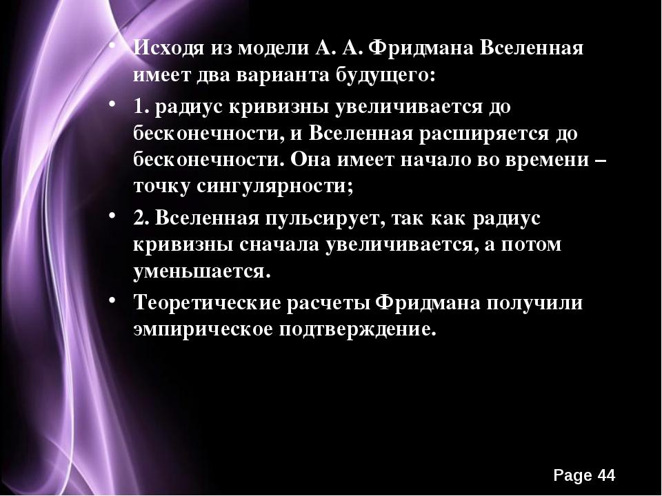 Исходя из модели А. А. Фридмана Вселенная имеет два варианта будущего: 1. рад...