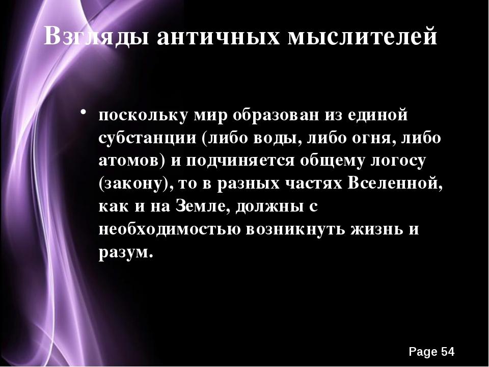 Взгляды античных мыслителей поскольку мир образован из единой субстанции (либ...