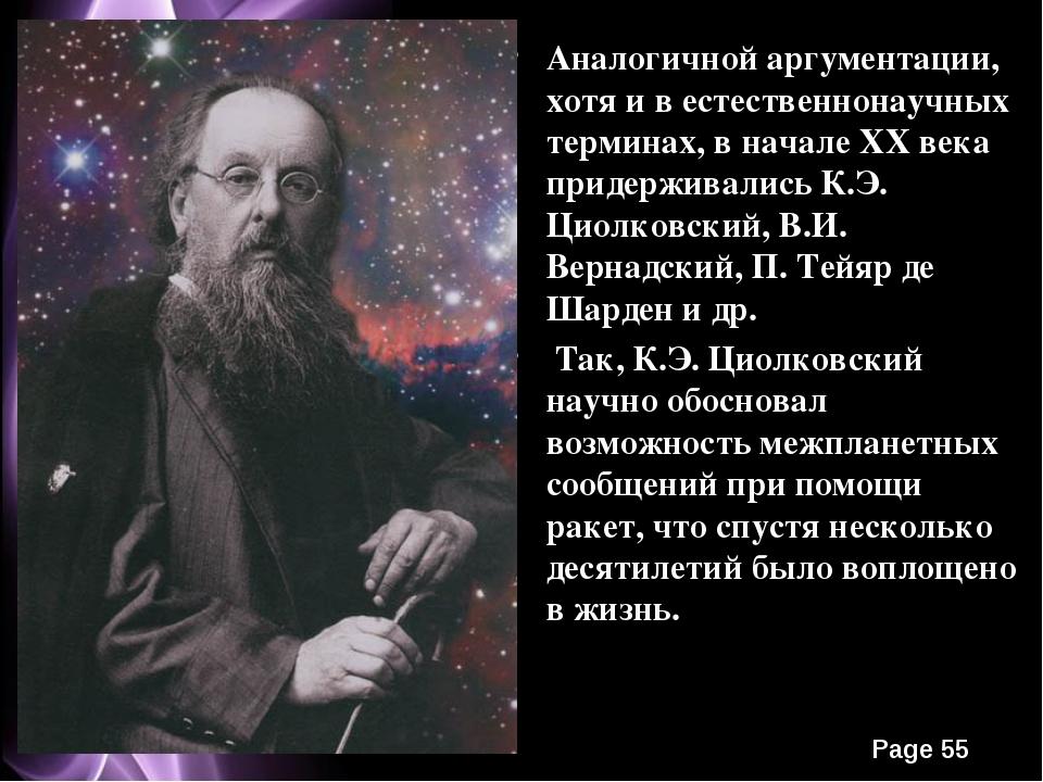 Аналогичной аргументации, хотя и в естественнонаучных терминах, в начале ХХ в...