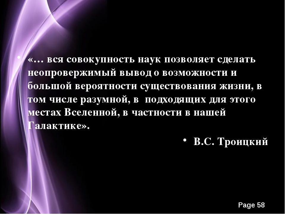 «… вся совокупность наук позволяет сделать неопровержимый вывод о возможности...