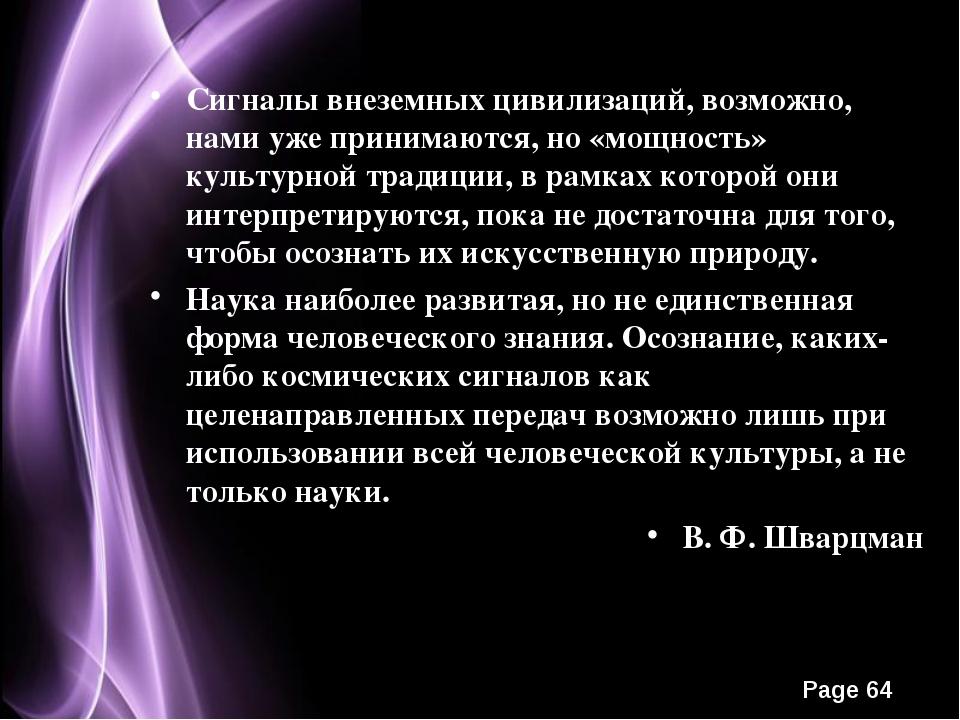 Сигналы внеземных цивилизаций, возможно, нами уже принимаются, но «мощность»...