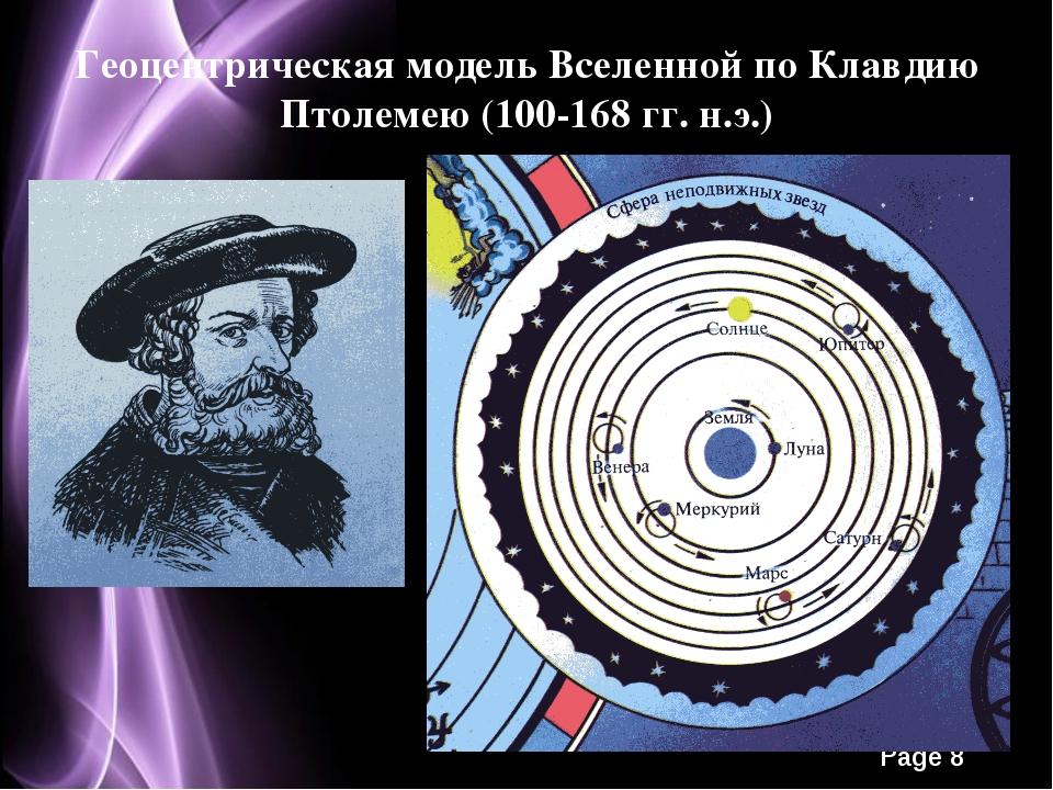 Геоцентрическая модель Вселенной по Клавдию Птолемею (100-168 гг. н.э.) 1....
