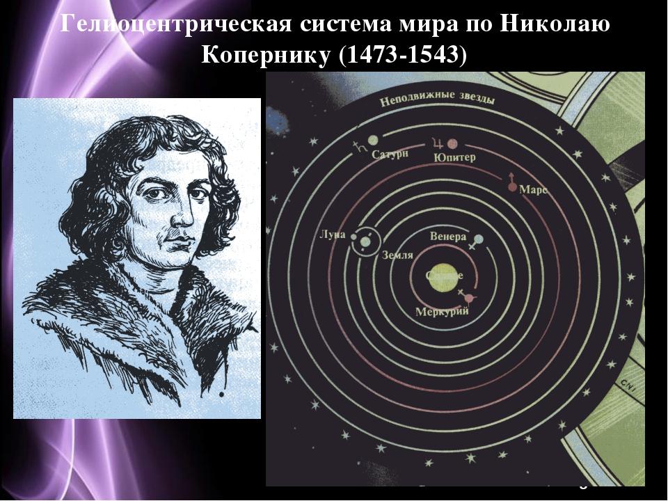 Гелиоцентрическая система мира по Николаю Копернику (1473-1543) Земля обращае...