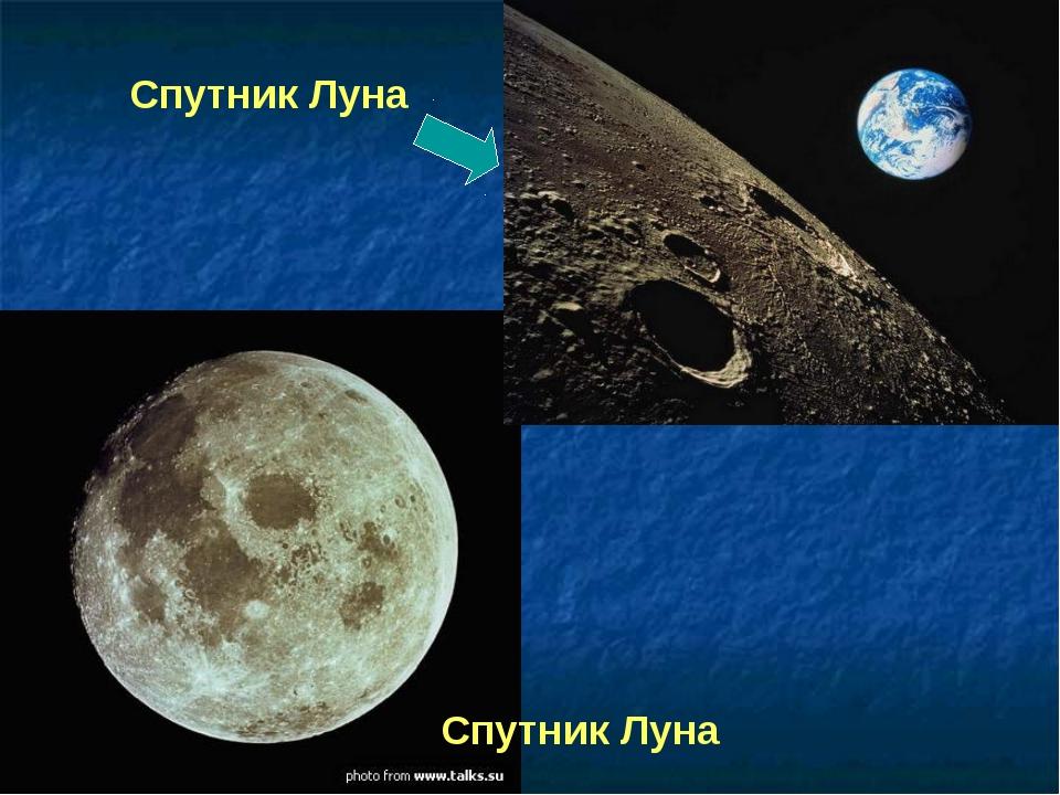 Спутник Луна Спутник Луна