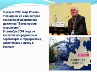 В начале 2003 года Рошаль стал одним из инициаторов создания общественного дв