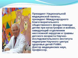 Президент Национальной медицинской палаты, президент Международного благотвор
