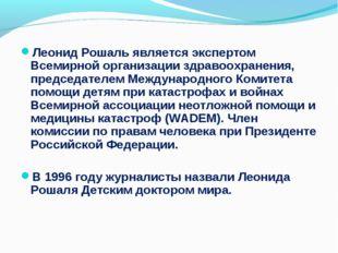 Леонид Рошаль является экспертом Всемирной организации здравоохранения, предс