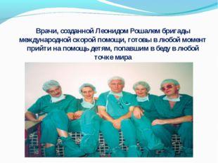 Врачи, созданной Леонидом Рошалем бригады международной скорой помощи, готовы