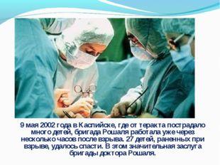 9 мая 2002 года в Каспийске, где от теракта пострадало много детей, бригада Р