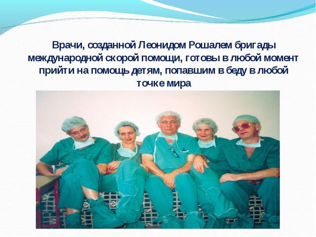 Врачи, созданной Леонидом Рошалем бригады международной скорой помощи, готовы...